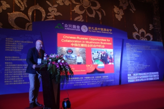 Khrenow Alexander:《中俄在蘑菇业的合作机会》 ()