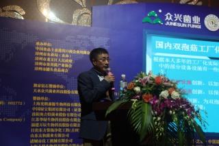 王春宝:《工厂化双孢菇生产经验交流》 ()
