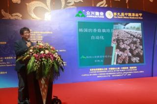 朴兴洙:《韩国的香菇栽培和自动化现状》 ()