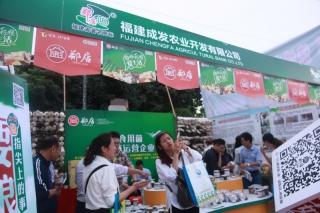 T04福建成发农业开发有限公司 ()