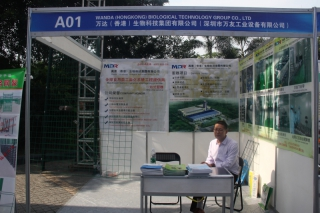 A01 万达(香港)生物科技集团有限公司 ()