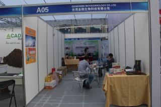 A05 A20  台湾金颖生物科技有限公司 ()