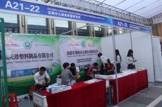 A21-22龙海市九湖食用菌研究所 ()