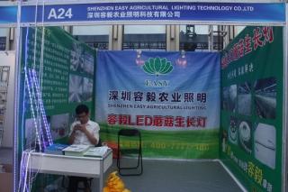 A24深圳容毅农业照明科技有限公司 ()
