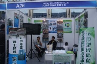 A26大连信连食品有限公司 ()