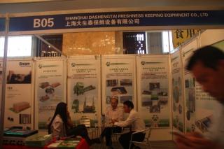 B05上海大生泰保鲜设备有限公司 ()