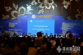 第九届中国蘑菇节在漳开幕 开启发展新征程