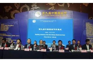第九届中国蘑菇节漳州开幕