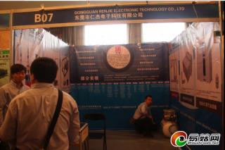 B07东莞市仁杰电子科技有限公司 ()