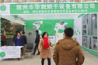 T3随州市华剑烘干设备有限公司 (4)