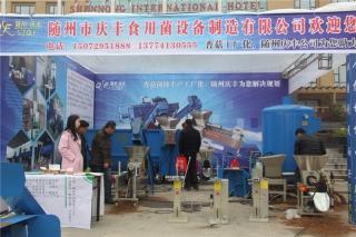T4随州市庆丰食用菌设备制造有限公司 (5)
