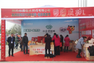 T6湖北裕国菇业股份有限公司 (5)
