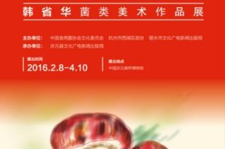 菇山无疆:韩省华菌类美术作品展