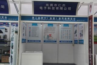 A42:东莞市仁杰电子科技有限公司 (2)