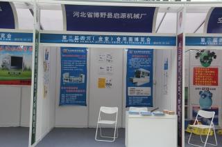 A44:河北省博野县启源机械厂 (2)