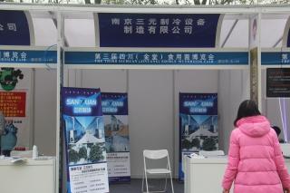A46:南京三元制冷设备制造有限公司 (2)