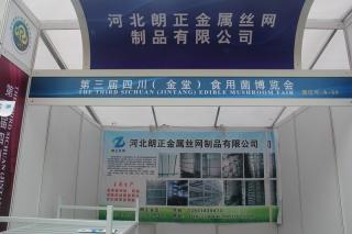 A50:河北郎正金属丝网制品有限公司 (3)