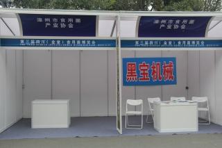 A51-52:漳州市食用菌产业协会 (3)