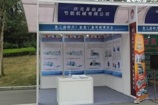 A54:庆元县菇星节能机械有限公司 (3)