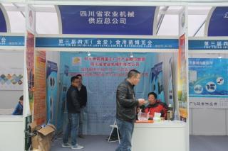A59:四川省农业机械供应总公司 (2)
