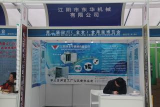 A60:江阴市东华机械有限公司 (2)