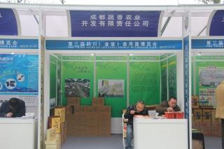 A61:成都蔬香农业开发有限责任公司 (2)