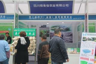 A64:四川绿食佳农业有限公司 (3)