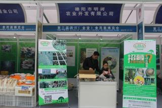 A66:德阳市明润农业开发有限公司 (2)