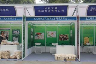 A69:成都玉麟农业开发有限公司 (3)