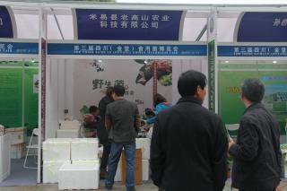 A73:米易县老高山农业科技有限公司 (3)