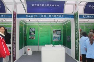 A78:都江堰市菇珍园家庭农场 (3)
