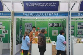 A81:四川裕德源生态农业科技有限公司 四川省通江山霸王野生食品有限公司 (3)