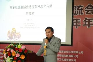 刘伟:从羊肚菌生活史透视菌种选育与栽培技术 ()
