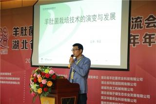 张亚:羊肚菌栽培技术的演变与进展 ()