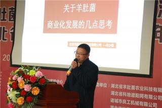 林少雄:羊肚菌商业化进程道路展望 ()