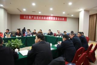 羊肚菌产业技术创新战略联盟筹备会议 ()