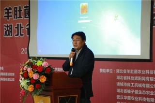 省蔬菜办主任张峰发表讲话 (1)