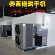 广州赛百诺烘干设备有限公司
