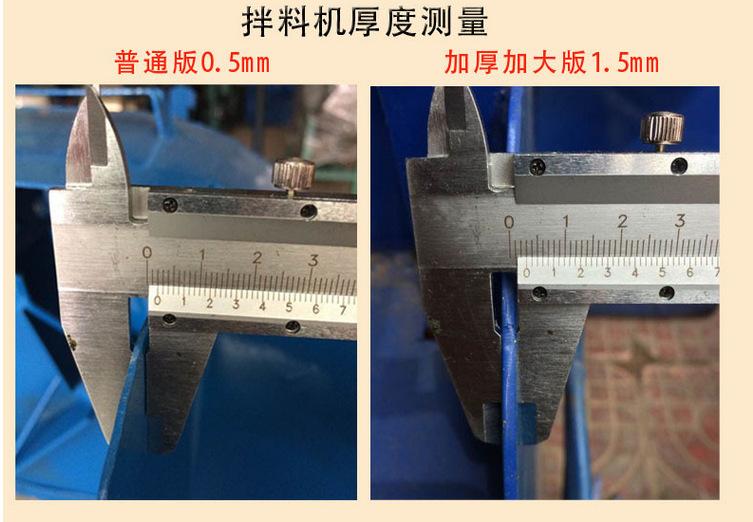 拌料机厚度测量