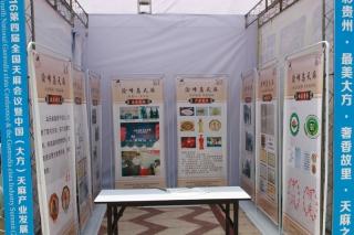 A8:重庆渝峰农业产业有限公司渝峰乌天麻分公司 (6)