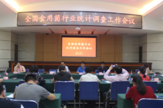 中国(古田)食用菌产业发展大会——全国食用菌行业统计调查工作会议 (15)
