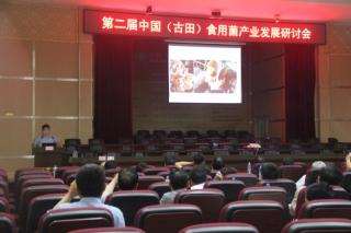 中国(古田)食用菌产业发展大会——第二届中国(古田)食用菌产业发展研讨会 (12)