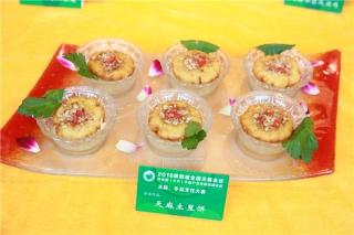 2016天麻冬荪烹饪大赛参赛作品 (1)