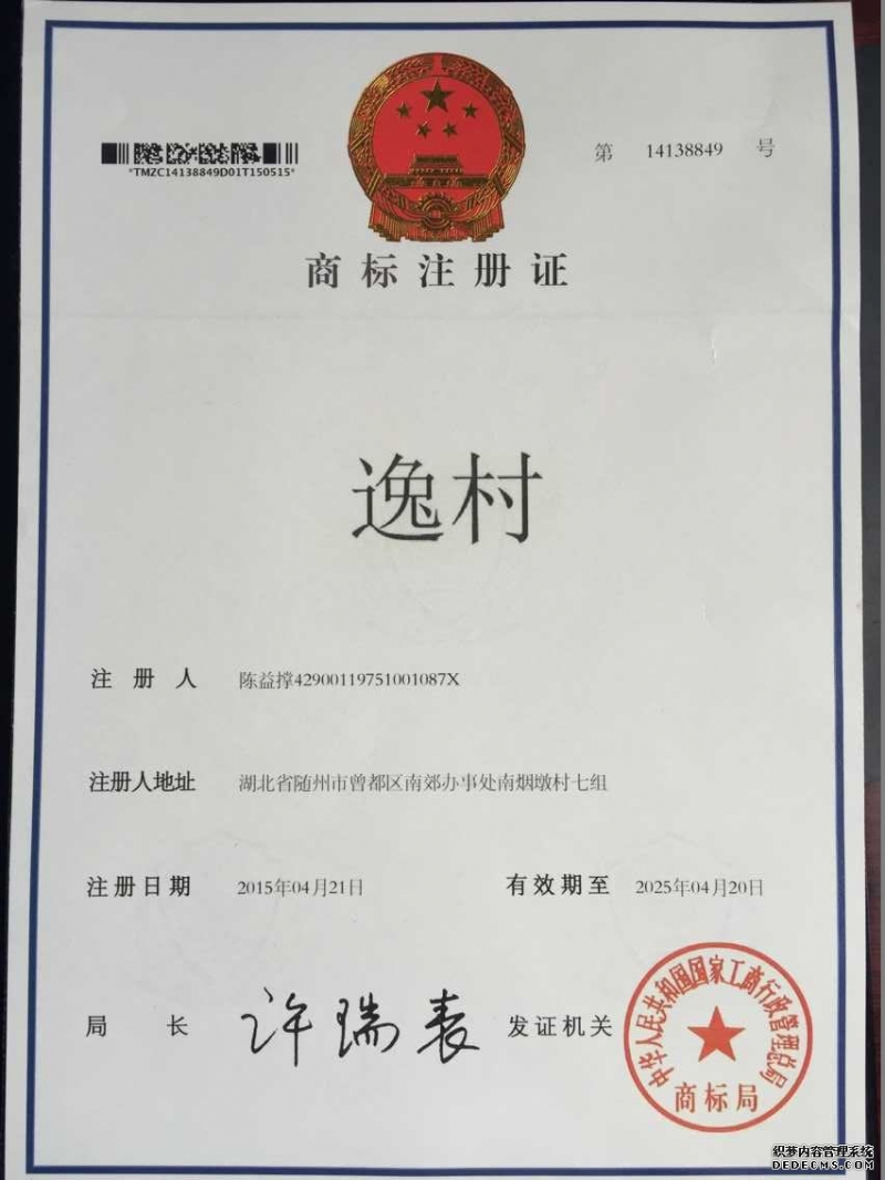 逸村机械商标证书