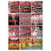 永华菌种厂出售:平菇姬菇秀珍早秋菌种