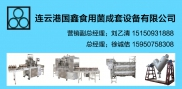 连云港国鑫食用菌成套设备有限公司