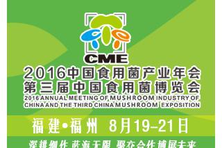 2016中国食用菌产业年会暨第三届中国食用菌博览会专题报道