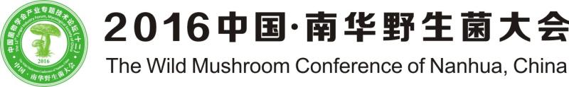 2016中国南华野生菌大会左右版logo+文字2