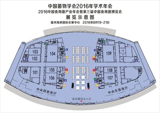 2016中国食用菌产业年会暨第三届中国食用菌博览会展位图