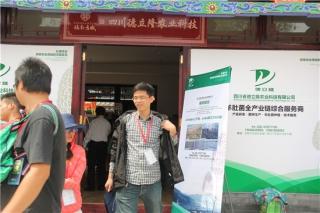 企业展示巡展---四川德立隆农业 (5)